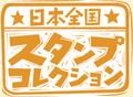 日本全国スタンプコレクション